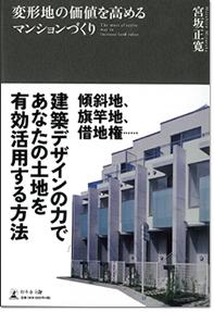 宮坂正寛 著「変形地の価値を高めるマンションづくり」